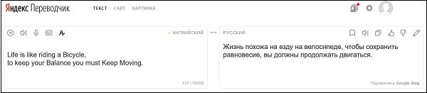 Результат перевода Яндекс