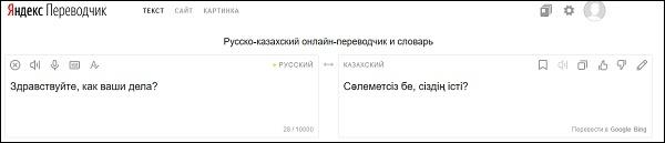 Результат Яндекс Переводчик