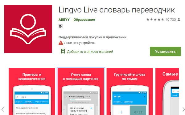 Приложение Lingvo Live