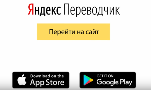 Страница Яндекс Переводчик