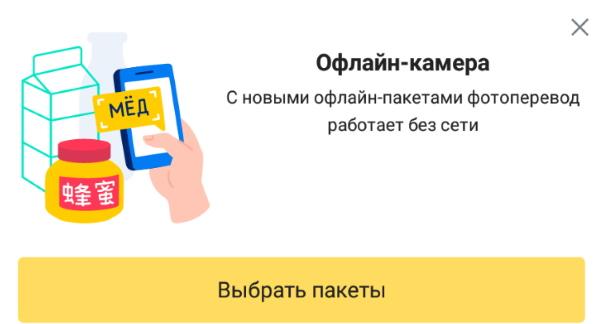 Использование приложения в оффлайн