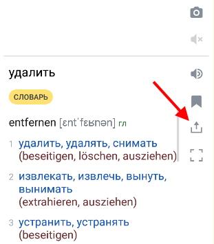 Кнопка поделиться переводом