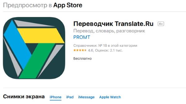 Приложение Translate