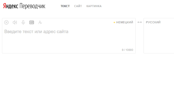 Веб версия Яндекс Переводчик