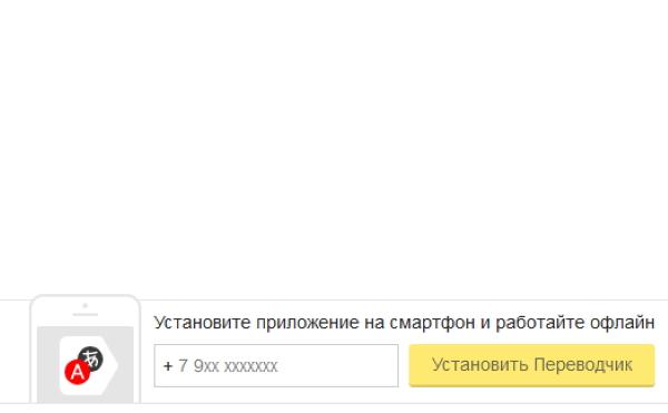 Загрузить приложение Яндекс Переводчик