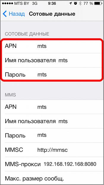 Настройки APN