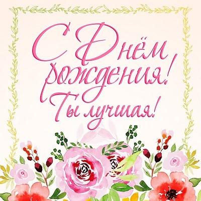 День Рождения цветы