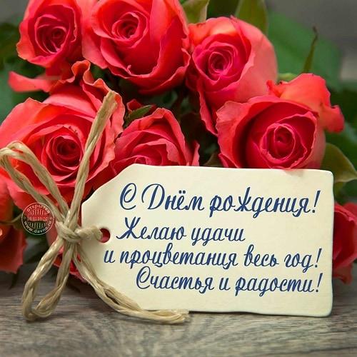 С Днём Рождения розы