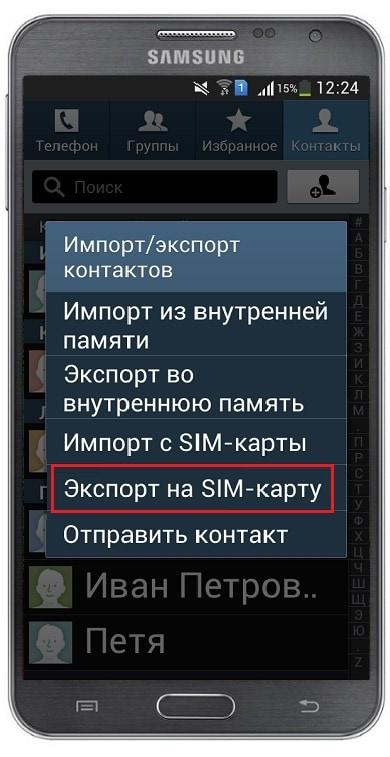 Экспорт на сим-карту