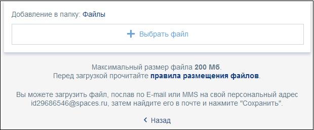Максимальный размер загружаемых файлов spaces.ru