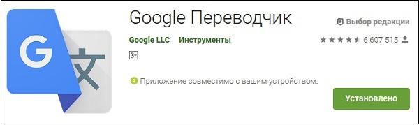 Приложение Гугл Переводчик