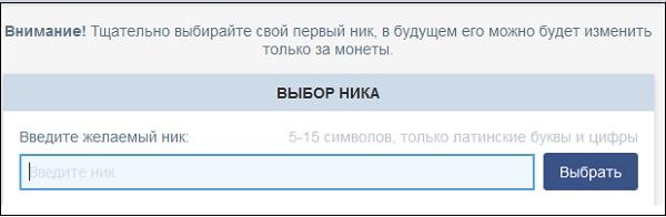 Никнейм Spaces.ru