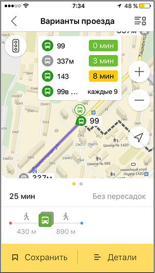 Оптимальный маршрут