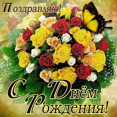 Поздравляю цветы