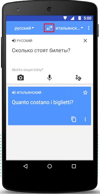 Стрелки для смены языков