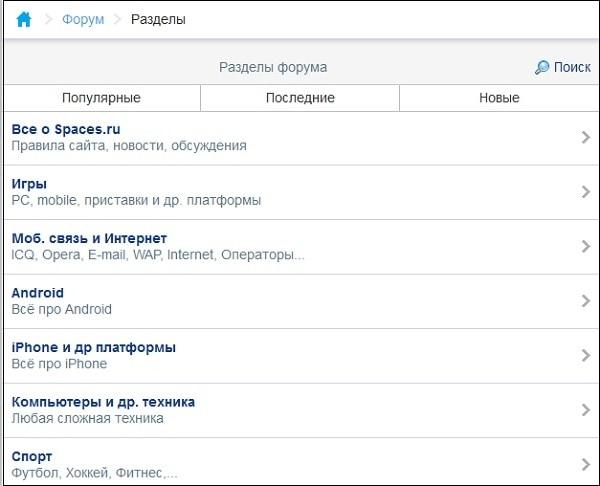 Используйте форум spaces.ru