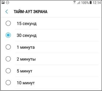 Параметр тайм-аут экрана