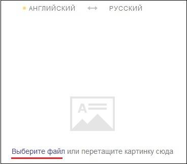 Выберите файл Яндекс перевод