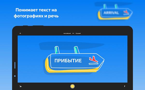 Фотоперевод Яндекс