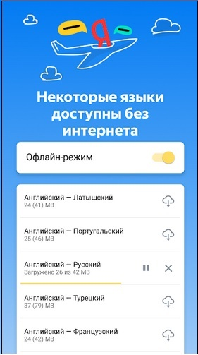 Языки оффлайн Яндекс