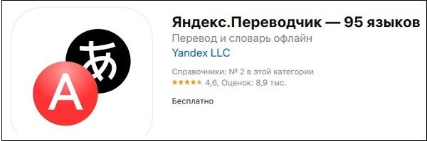 Яндекс переводчик iOS