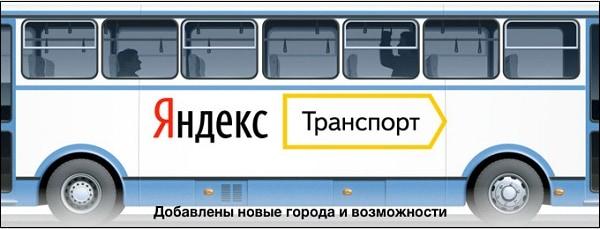 Картинка Яндекс Транспорт