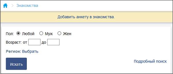 Знакомства Spaces.ru