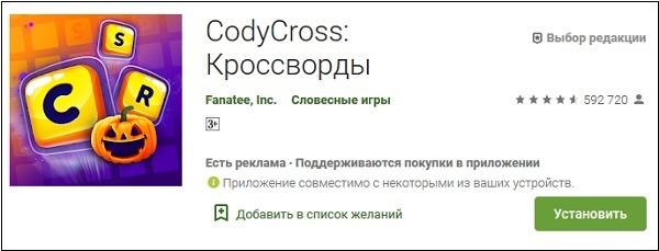 CodyCross Плей Маркет