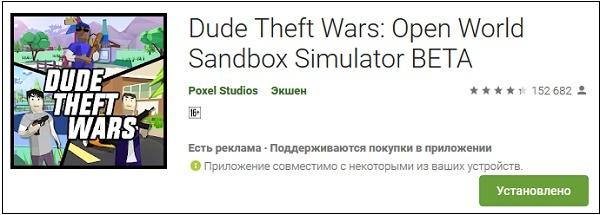 Игра доступна бесплатно