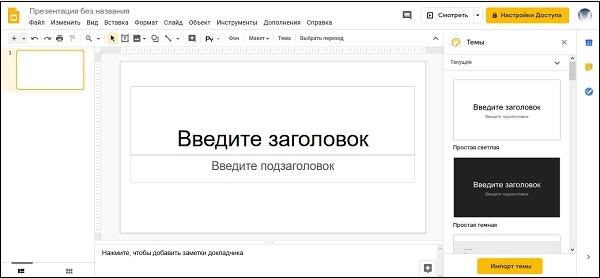 Заголовок и подзаголовок для презентации