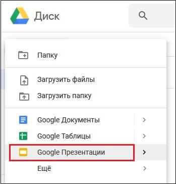 Гугл Презентации