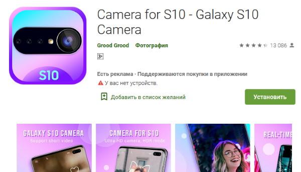 Камера для Samsung Galaxy S10