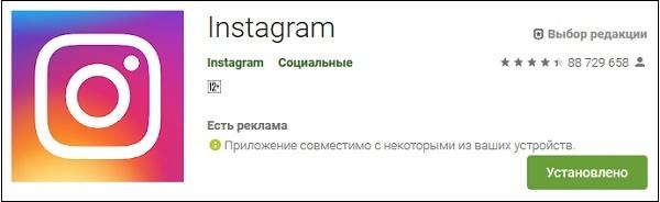 Установите свежую версию Инстаграма