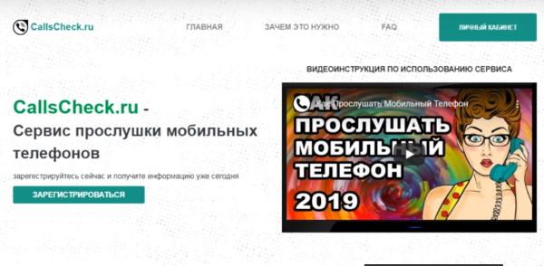 CallCheck.ru