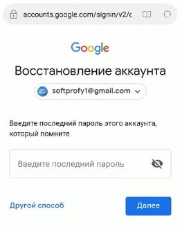 Введите любой пароль