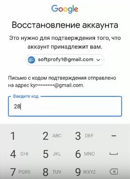 Введите код из письма