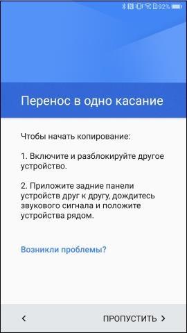 Приложите телефоны друг к другу