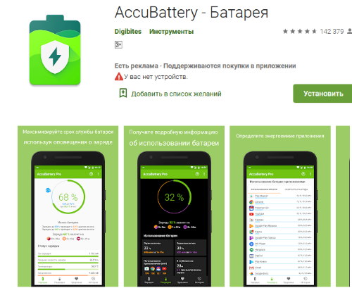 Приложение AccuBattery