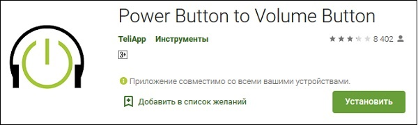 Power Button to Volume Button программа