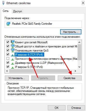 Выберите IPv4