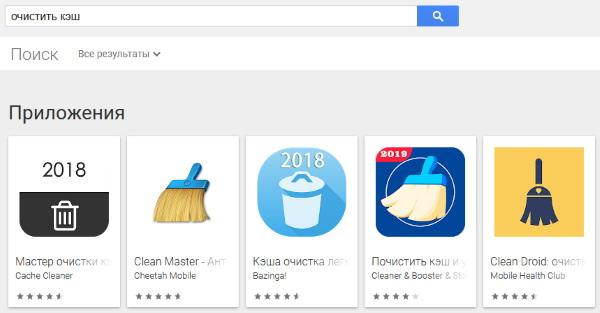 Приложения для очистки кэша