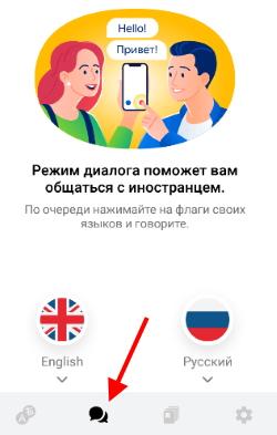 Режим общения с иностранцем