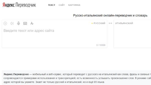 Сервис Яндекс Переводчик