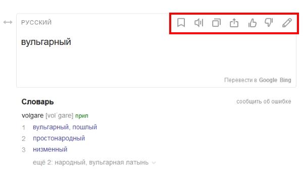 Кнопки для управления переводом
