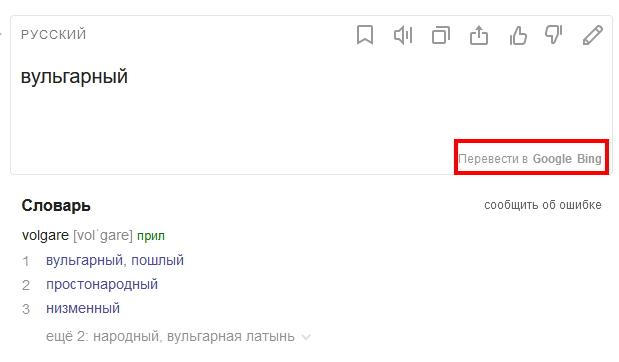 Опция перевода в Bing