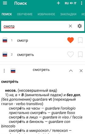Итальянский-русский перевод