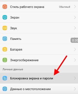 Блокировка экрана и пароли