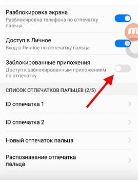 Заблокированные приложения