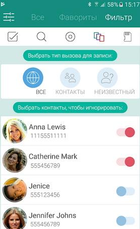 Фильтр записи по контактной книге