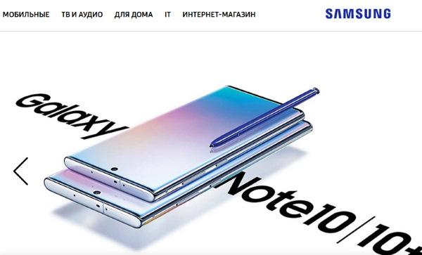 Сайт Samsung